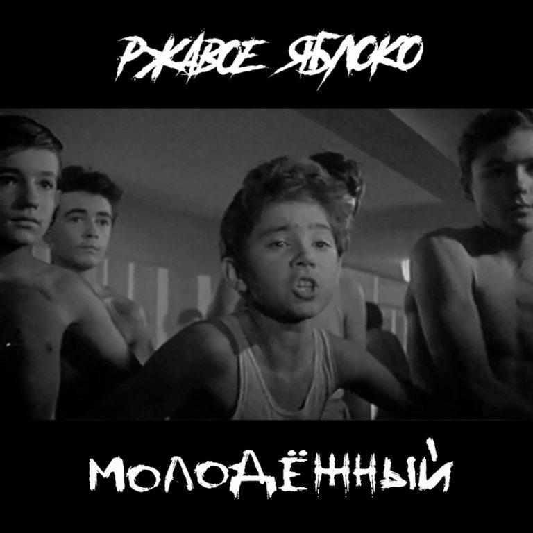 Ржавое Яблоко - Молодёжный [LP 2019]