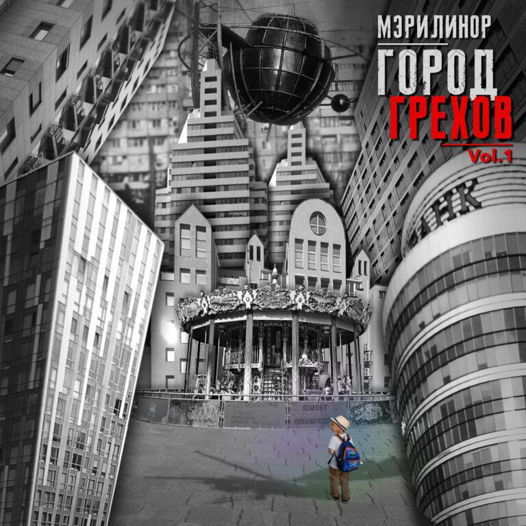 Новый альбом МэриЛинор — Город грехов Vol.1