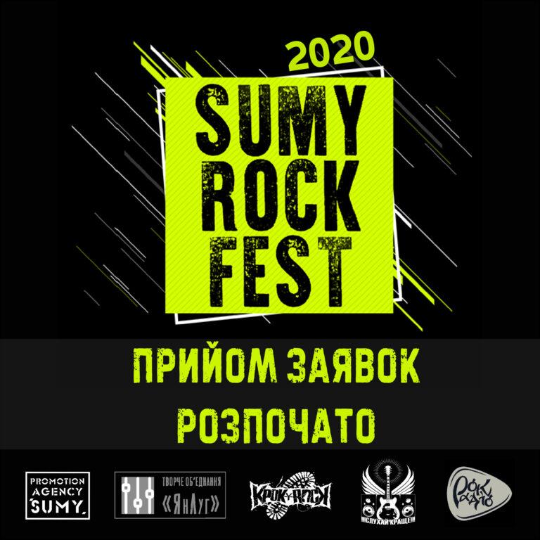 СТАРТУВАВ ПРИЙОМ ЗАЯВОК НА #SUMY_ROCK_FEST_2020
