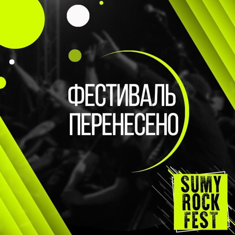 Фестиваль перенесено!