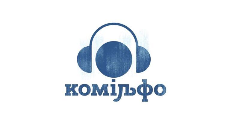 КОМІЛЬФО