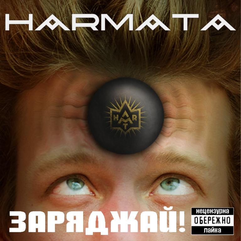 «Заряджай!» — Перший Extended Play гурту Harmata