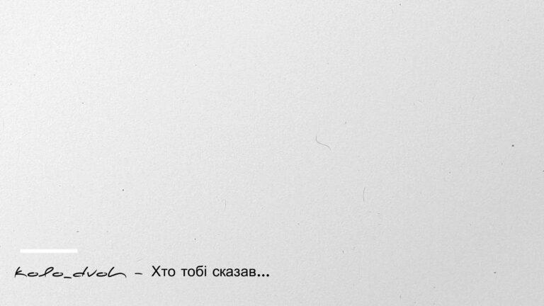 Kolo_dvoh — Хто тобі сказав…