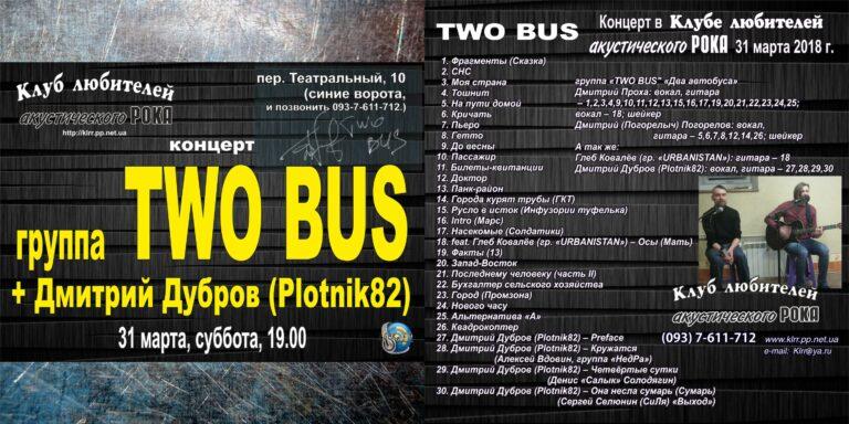 TWO BUS концерт в КлрР м. Харків (Live)
