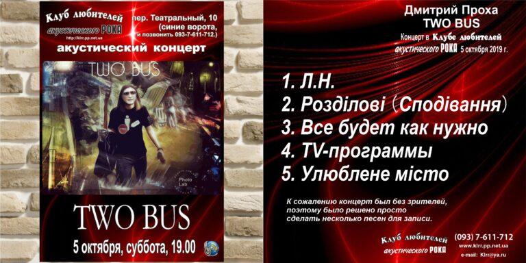 Дмитро Проха (TWO BUS) концерт в КлрР (Live)