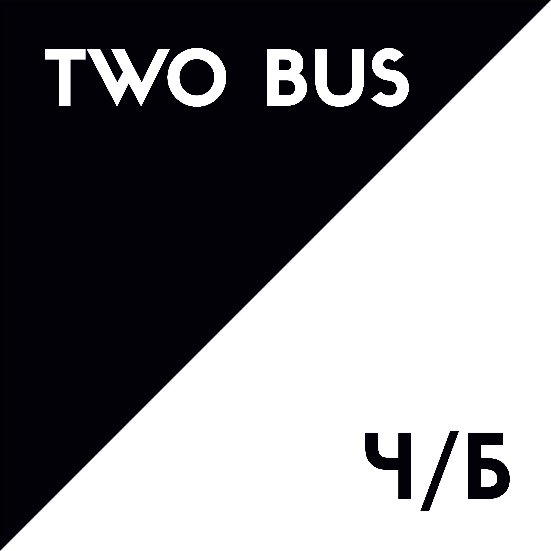 Група TWO BUS випустила студійний альбом «Ч/Б»
