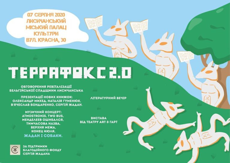 Фестиваль «ТерраФокс 2.0»