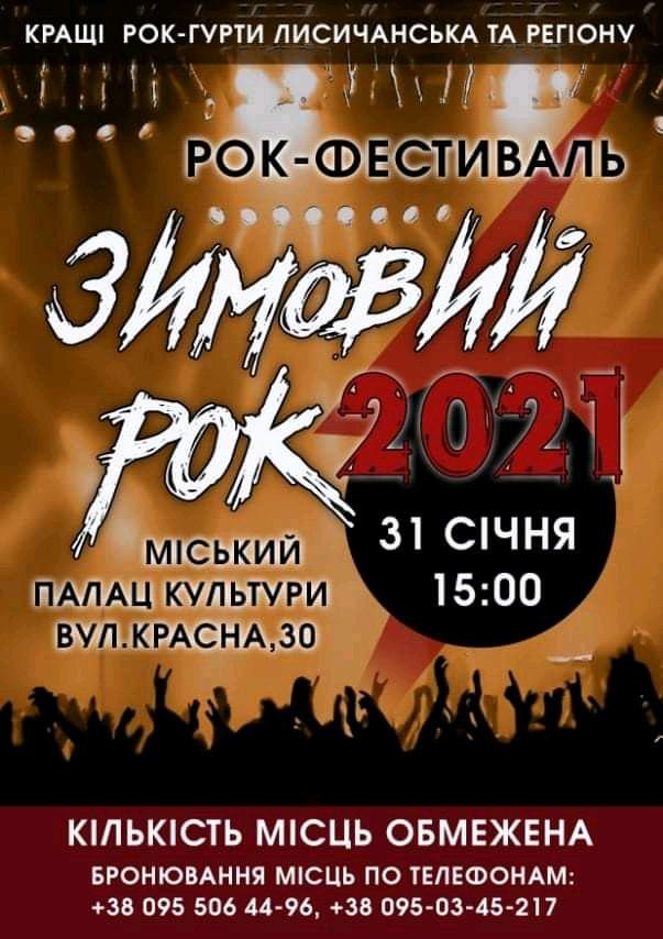Зимовий рок 2021