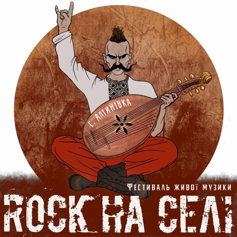 Rock на селі