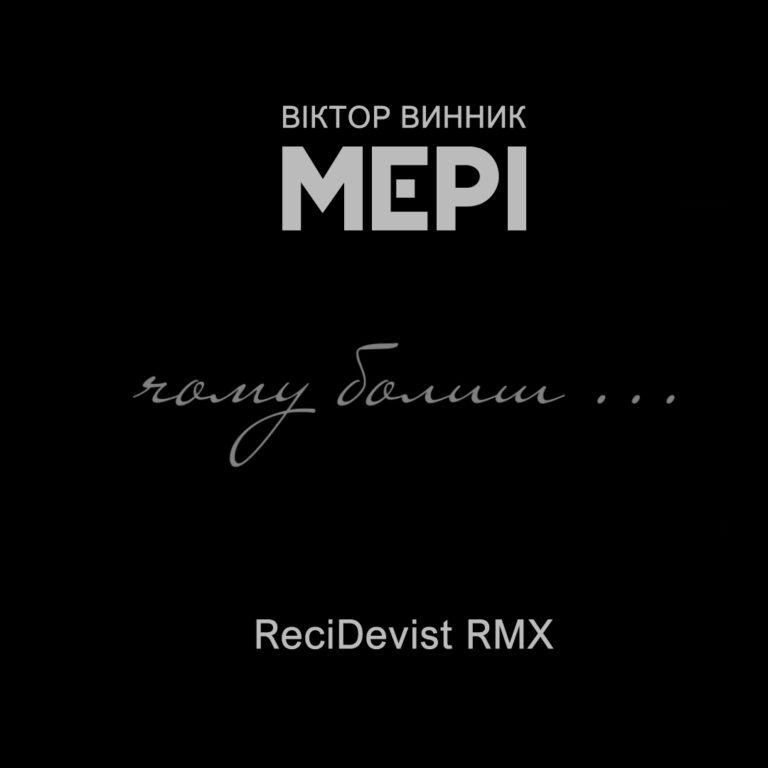 Віктор Винник і МЕРІ представили лірик-відео на пісню «Чому болиш?..»