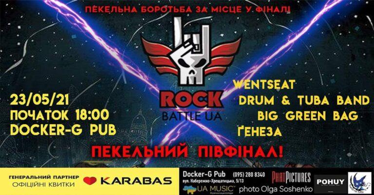 Rock Battle 2021 (півфінал)