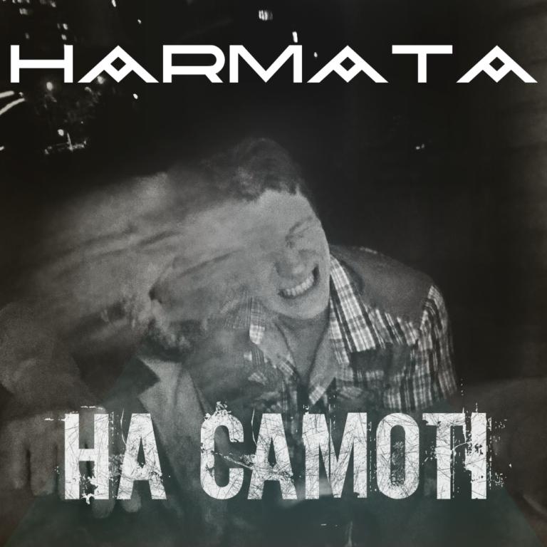 На Самоті (Home Edition Single) — пост-карантинний сингл від гурту Harmata
