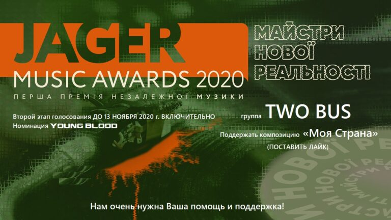 ГОЛОСОВАНИЕ. Jager Music Awards 2020. Композиция «Моя Страна» группы TWO BUS