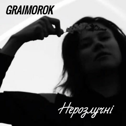 GRAIMOROK — нова пісня «Нерозлучні»