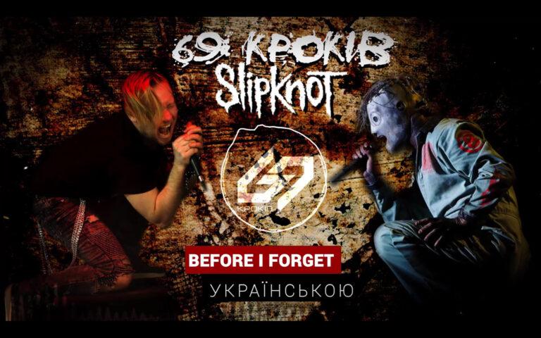 Кавер на SlipKnot — Before I Foget [УКРАЇНСЬКОЮ]