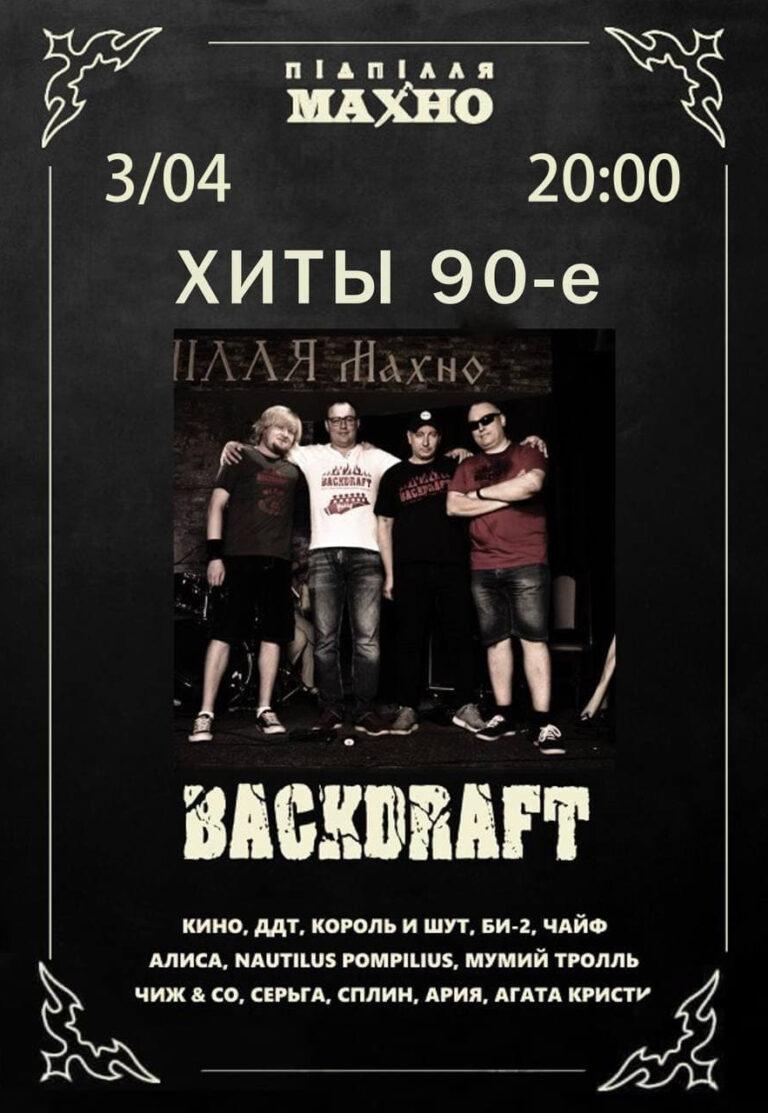 Хіти 90-х від гурту Backdraft