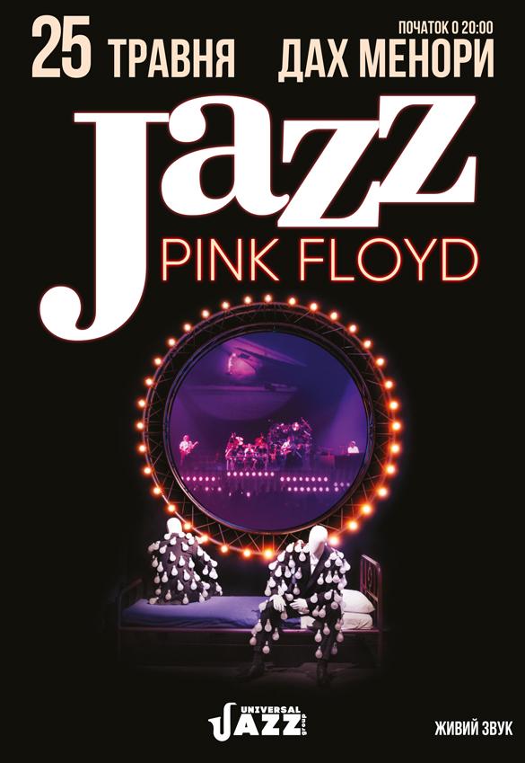 Pink Floyd в стилі Jazz