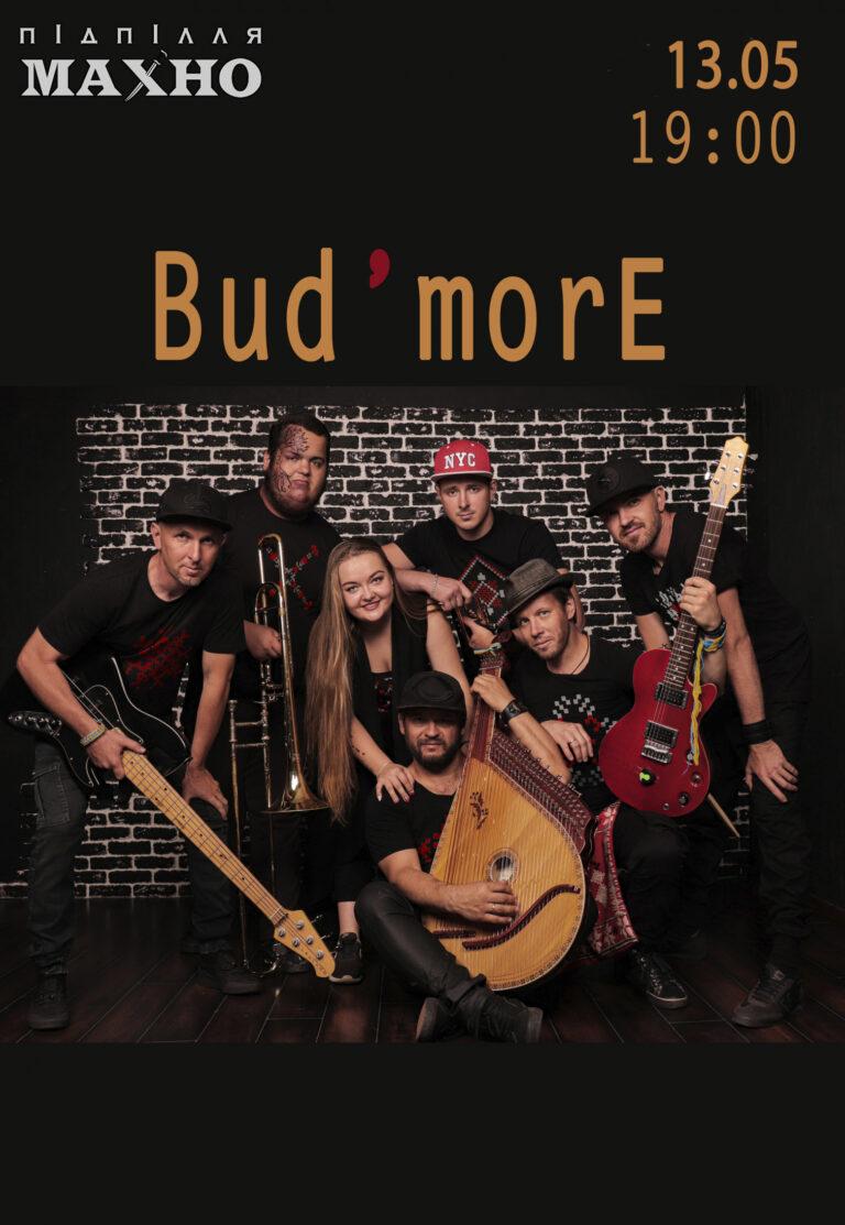 Bud'more (БудьмО)!