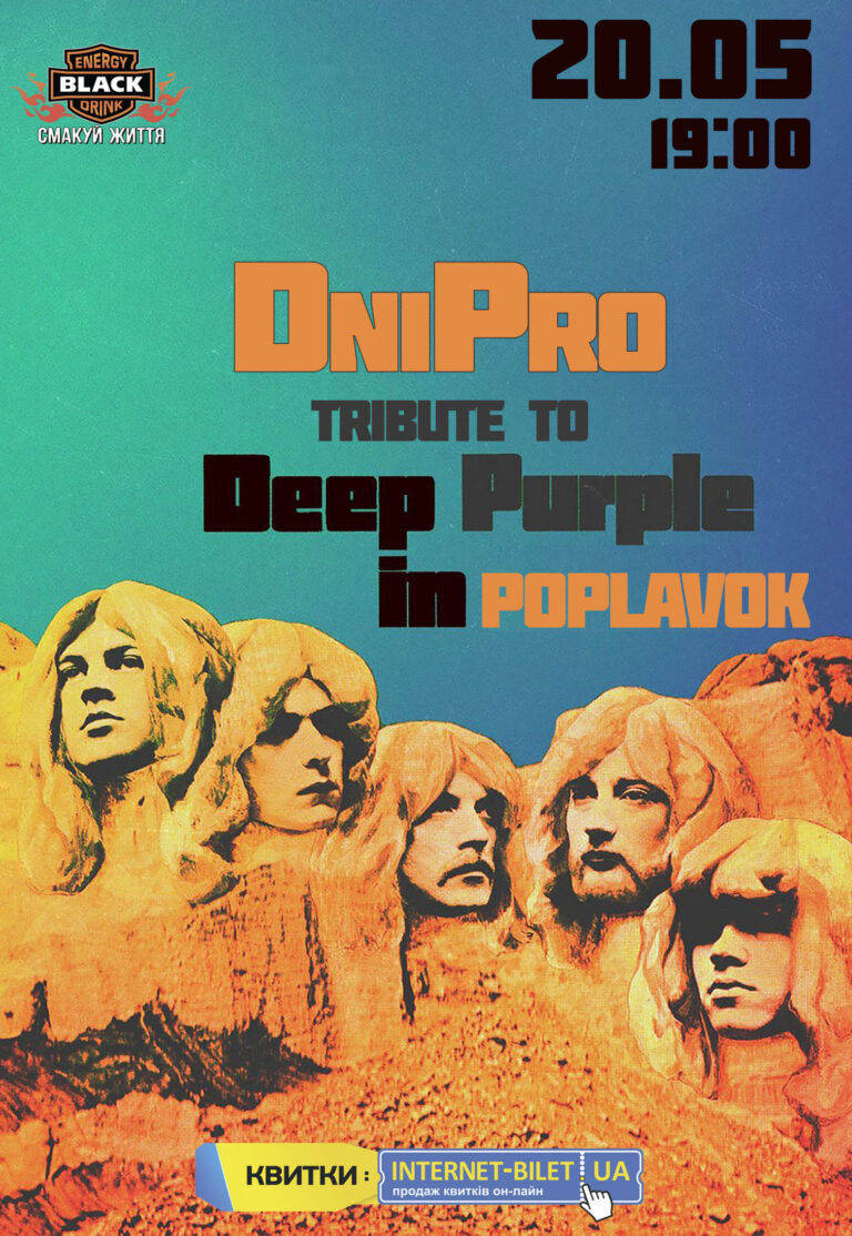 DEEP PURPLE (tribute)