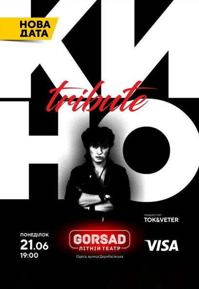 КІНО Tribute Show