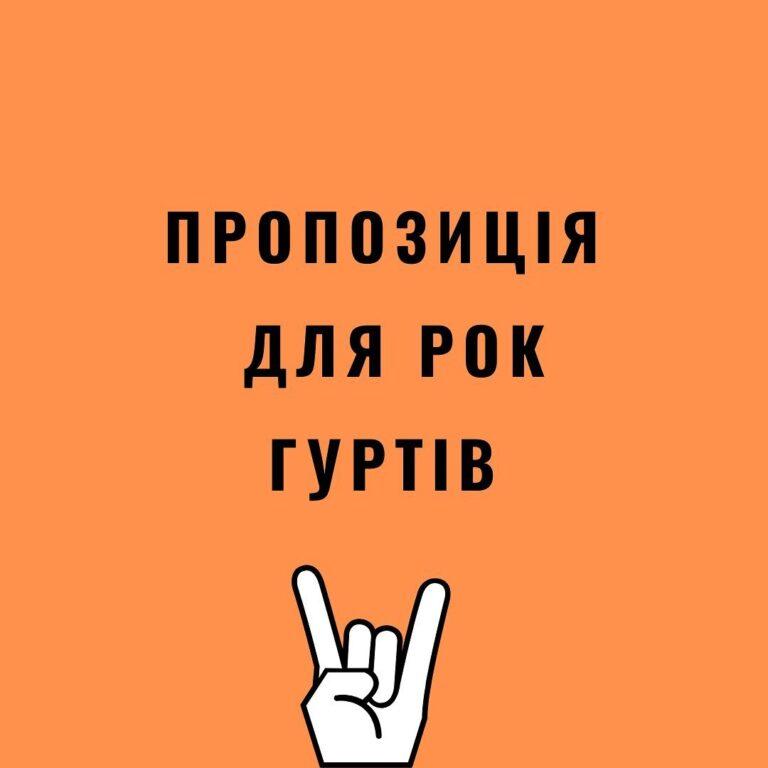 Зробимо Гімн в стилі «Rock»