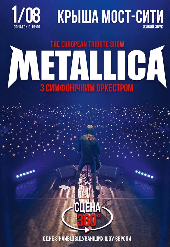 Metallica Show з Симфонічним Оркестром