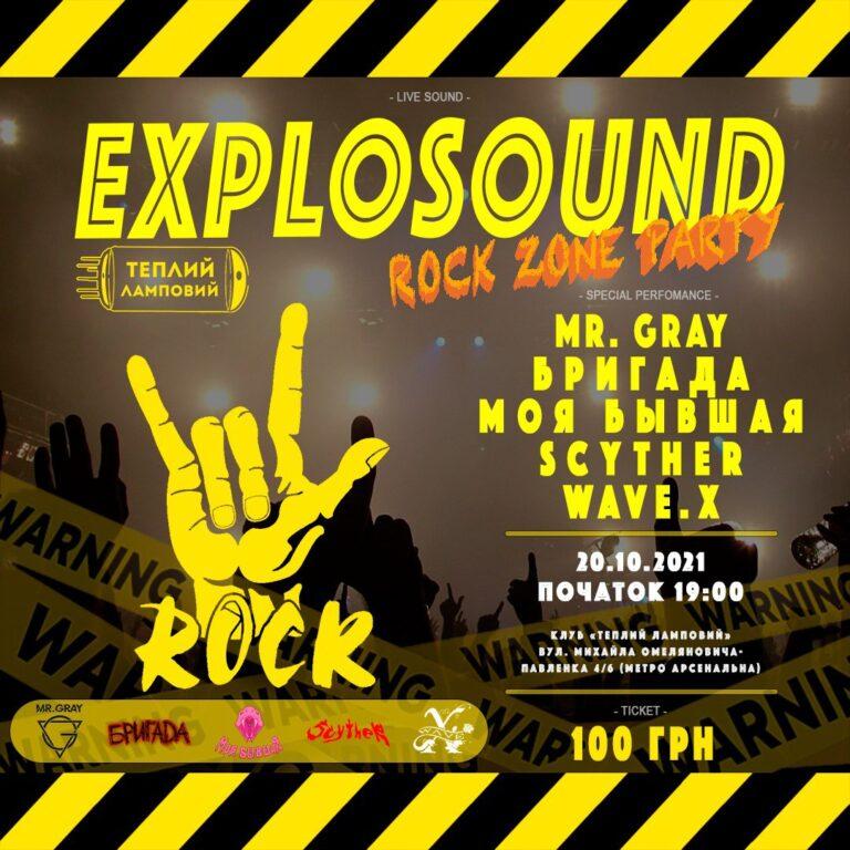 EXPLOSOUND ROCK ZONE PARTY